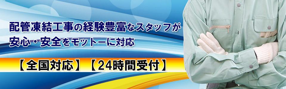 配管凍結工事は経験・実績豊富な埼玉県川口市のA.P.F株式会社にお任せください!